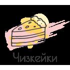 Заказать и купить чизкейк в Санкт-Петербурге с доставкой