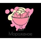 Мороженое заказать в Санкт-Петербурге