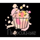 Пирожные оптом и в розницу в Санкт-Петербурге